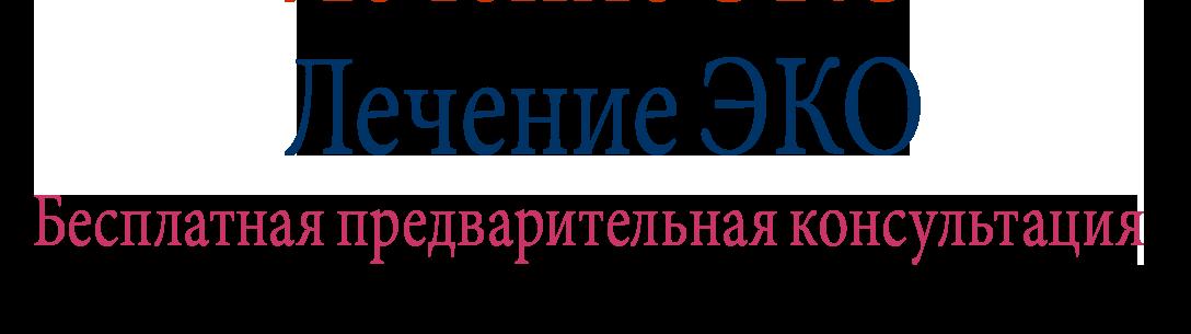 Лечение ЭКО Бесплатная предварительная консультация